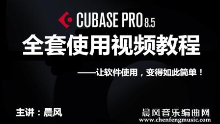 Cubase Pro使用教程第31集-Cubase Pro 8.5正版与Cubase 8.0元素版的区别