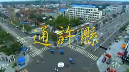 开封通许县城市宣传片