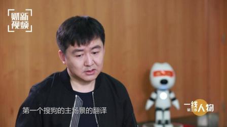 王小川: 搜狗人工智能的核心是语言处理