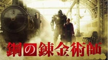这部十八年前神漫终于拍成真人电影 几分钟看完《钢之炼金术师》