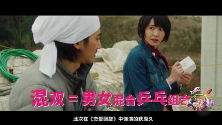 新垣结衣瑛太《恋爱回旋》中国内地上映