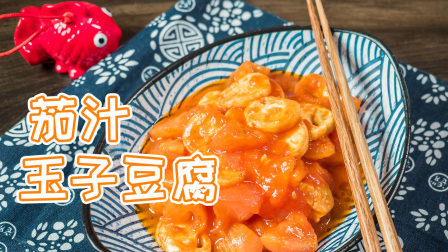 太阳猫早餐 第一季 第347集 进阶版番茄炒蛋 超下饭 一人食必备