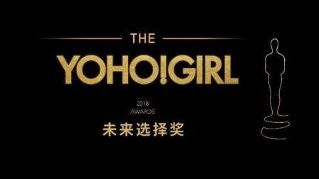YOHO! GIRL三月刊封面预告
