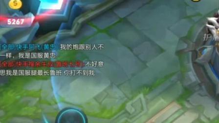 王者荣耀: 国服黄忠碰上世界级小鲁班, 鲁班: 你能打到我算我输!