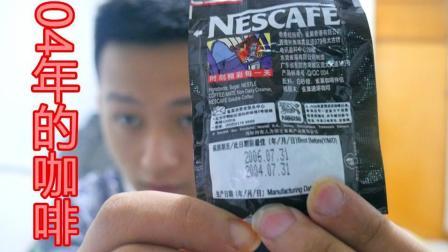 04年的咖啡了解一下! 一口喝下去满嘴的腐臭味