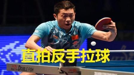 《乒乓球教学》要打出直拍新高度, 就要这样处理反手下旋球!