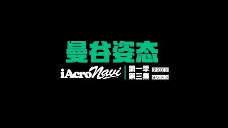 【iAcroTV】iAcroNavi 泰国之旅 第一季 第三集 曼谷姿态