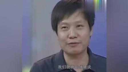 雷军: 公司本来要取名大米的, 后来才决定是小米!