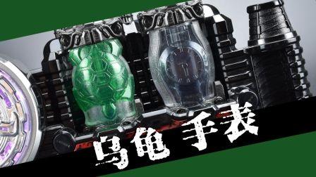 【超练场】假面骑士BUILD DX 乌龟&手表 满瓶