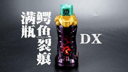 【超练场】假面骑士BUILD DX 鳄鱼碎裂满瓶