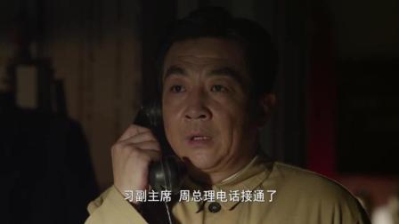 一个大官被毛主席调到北京, 心里直打鼓, 给周总理打电话