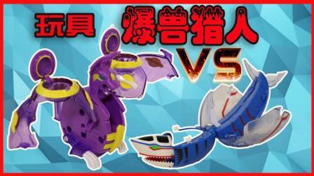 北美玩具 第一季 爆兽猎人玩具之潜影蝙蝠和裂齿大白鲨变形机器人