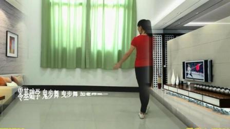鬼步舞高级教程 最基础的鬼步舞 鬼步舞基础教材