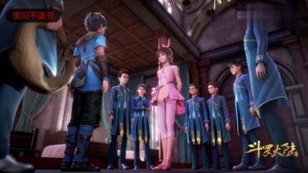 《斗罗大陆》: 唐三: 我想和你切磋一下 小舞: 你确定?