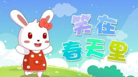 兔小贝儿歌  笑在春天里(含)歌词