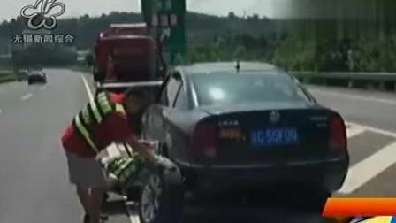 高速险象: 驾驶员扛着轮胎下高速你见过这么搞笑的吗
