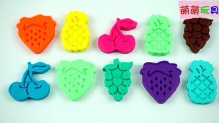 玩转色彩游戏让宝宝更聪明, 七彩太空沙魔力变身好玩的水果!