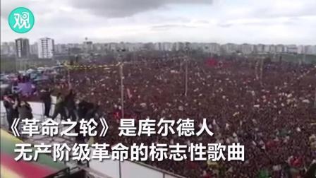 土耳其穆斯林的祷告时间 全城却响起了库尔德革命歌曲《革命之轮》