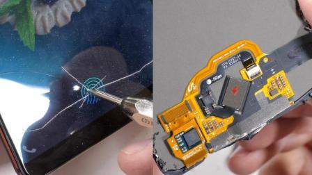 屏下指纹: 防刮测试! 拆了找传感器!