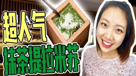 京都超人气宇治抹茶提拉米苏登陆新加坡! 大家都说好吃~