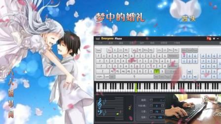 梦中的婚礼-EOP键盘钢琴免费钢琴谱双手谱下载
