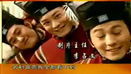黄晓明演唱的《风流少年唐伯虎》片头曲, 实在是太欢乐了, 好听忘不了