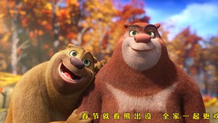 破产女孩加盟熊大熊二!《熊出没变形记》儿童影迷!