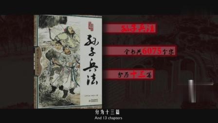 美国西点军校必修课《孙子兵法》, 在中国古代屡屡被禁, 为何?