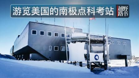 《越野路书》游览美国的南极点科考站-萝卜报告