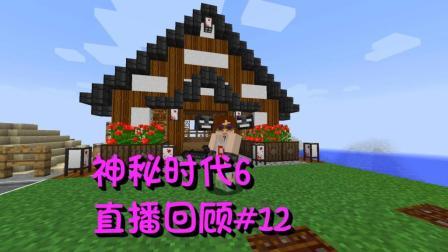 明月庄主我的世界神秘时代6直播回顾#12贤惠的羊粽