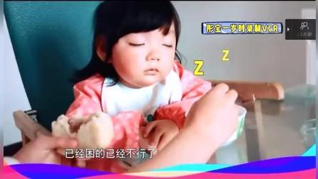 《神奇的孩子》, 萌娃边吃饭边打瞌睡, 萌翻全场