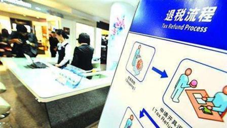 微信与支付宝均提供海外退税服务 海外购物更方便
