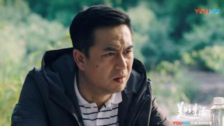 《美好生活》曝终极预告 张嘉译领衔众星重启美好生活