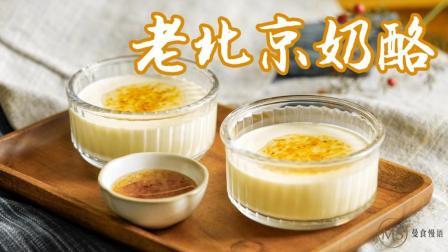 年后消食小甜品, 来一碗老北京奶酪吧! 【曼食慢语】
