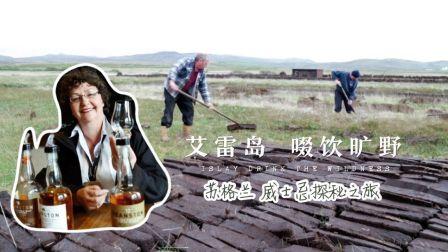 【旅行手记】啜饮旷野—在艾雷岛见证苏格兰威士忌的诞生
