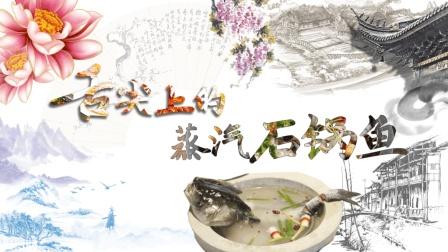 舌尖上的美食: 蒸汽石锅鱼的魅力, 鱼肉鲜嫩细滑, 鱼汤奶白如玉