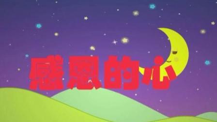 快乐童年经典儿歌: 感恩的心、高山青