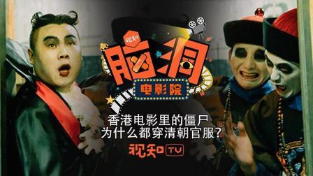 香港电影里的僵尸, 为什么都穿清代官服?