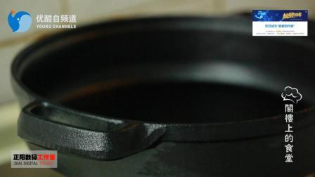 新铸铁锅开锅方法·阁楼上的食堂第三季家厨百味