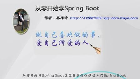2. Spring Boot 搭建无Shiro的框架