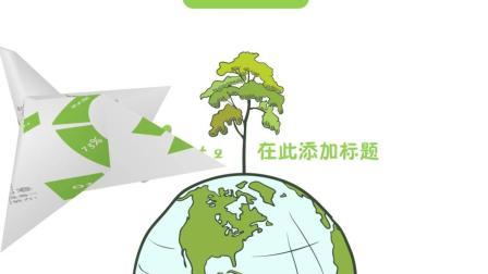 高端绿色保护地球节能减排312植树节活动策划教学课件ppt动态模板