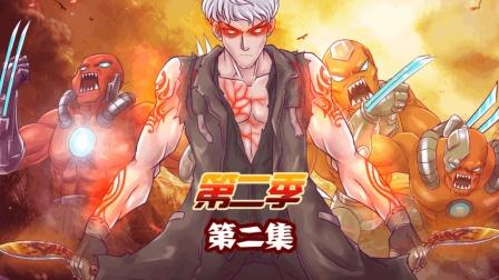 《火线传奇》第二季 02 觉醒!战场之狼