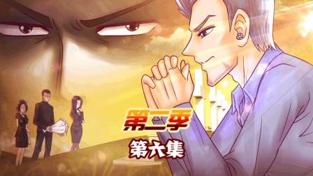 火线传奇 第2季 第6集 幕后主使