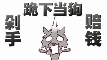 无英雄不联盟 第2集 狼人惨遭戏耍