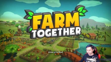 ★一起玩农场★Farm Together《籽岷的新游戏直播体验》