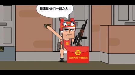 绝地求生痴鸡小队05: 红包大战, 面对高手你唯一能做的就是跪!