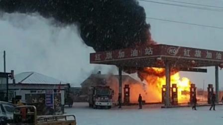 黑龙江一加油站突发大火 现场火势凶猛
