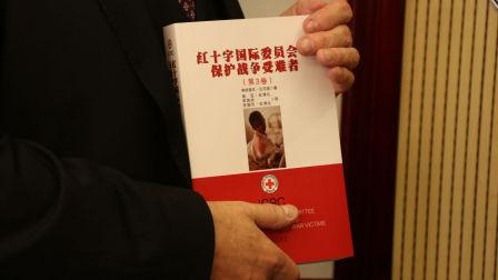 原著作者带你走进《红十字国际委员会与保护战争受难者》中文版