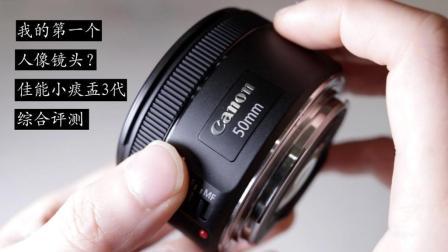 【设备评测】canon 50mm 1.8 铁痰盂