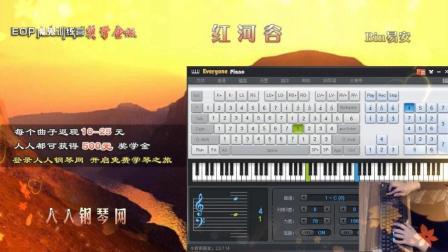 红河谷-EOP键盘钢琴免费钢琴谱双手简谱下载